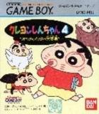 Crayon Shin-Chan 4: Ora no Itazura Dai Henshin