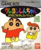 Crayon Shin-Chan: Ora no Gokiken Colleciton