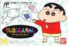 Crayon Shin-Chan: Orato to Poi Poi
