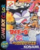 Cyborg Kuro-Chan 2: White Woods no Gyakushuu