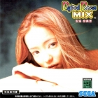 Digital Dance Mix Vol. 1: Namie Amuro