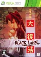 DoDonPachi Daifukkatsu: Black Label