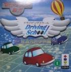Multimedia Shinsho: Driving School - Futsuu Menkyoka Hen