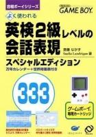 Eiken 2-Kyuu Level no Kaiwa Hyuugen 333