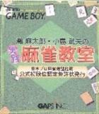 Ename Asatarou + Oshima Takeo no Jissen Mahjong Kyoushitsu