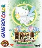 Fairy Kitty no Kaiun Jiten: Yousei no Kuni no Uranai Shugyou