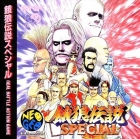Fatal Fury Special (CD)
