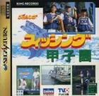 Fishing Koshien