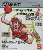 Slam Dunk: Gakeppuchi no Kesshou League