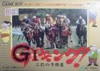 G1 King! 3-Hitsu no Yosouya