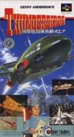 Gerry Anderson's Thunderbirds: Kokusai Kyuujotai Juudou Seyo!!
