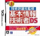 Gijutsu Hyouronsha Kanshuu: Kihonjouhou Gijutsusha DS