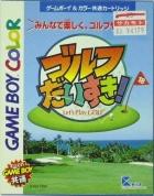 Golf Daisuki!