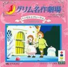Grimm Meisaku Gekijou: Hansel to Gretel