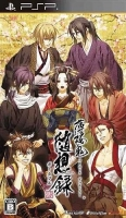 Hakuouki: Zuisouroku Portable