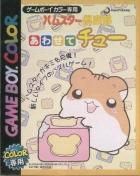 Hamster Club Awasete Chu