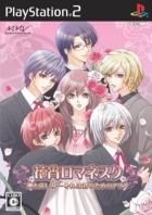 Hanayoi Romanesque: Ai to Kanashimi