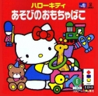 Hello Kitty Asobi no Mochabako