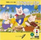 Hirata Shogo Interactive Ehon: Sanhiki no Kobuta