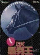 Ippatsu Gyakuten: DX Bakenou