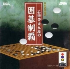Ishida Masao Ku-Dan no Igo Seiha