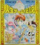 Jinsei Game Densetsu