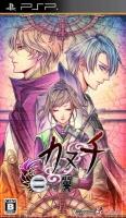 Kanuchi: Futatsu no Tsubasa