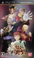 Kidou Senshi Gundam: Shin Gihren no Yabou
