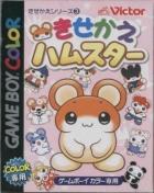 Kisekae Hamster
