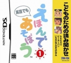 Kodomo no Tame no Yomi Kikase: Ehon de Asobou 1-Kan