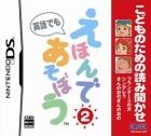 Kodomo no Tame no Yomi Kikase: Ehon de Asobou 2-Kan