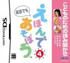 Kodomo no Tame no Yomi Kikase: Ehon de Asobou 4-Kan