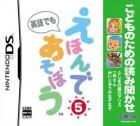 Kodomo no Tame no Yomi Kikase: Ehon de Asobou 5-Kan