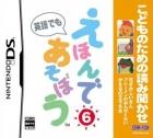 Kodomo no Tame no Yomi Kikase: Ehon de Asobou 6-Kan