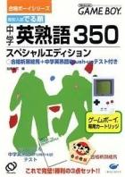 Koukou Nyuushideru Jun: Chuugaku Eijukugo 350