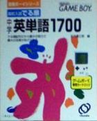 Koukou Nyuushideru Jun: Chuugaku Eitango 1700