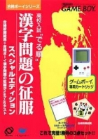 Koukou Nyuushideru Jun: Kanji Mondai no Seifuku