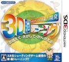 Kuukan Sagashimono Kei: Nouryoku Kaihatsu 3D Nou Training