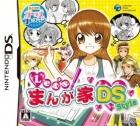 Let's Mangaka DS Style
