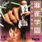 Mahjong Gakuen Toumasou Shirou Toujou