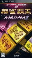 Mahjong Haoh Battle Royale II