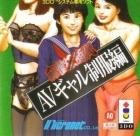 Mahjong Kuru Jidai: AV Gal Seifukuhen