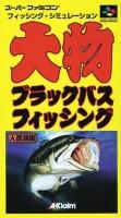 Mark Davis' The Fishing Master