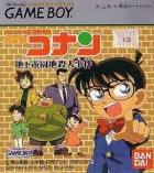 Meitantei Conan: Chika Yuuenchi Satsujin Jiken