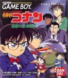 Meitantei Conan: Giwaku no Gouka Ressha