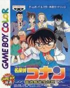 Meitantei Conan: Kiganshima Hihou Densetsu