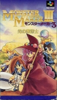 Monster Maker III: Hikari no Majutsushi