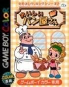Nakayoshi Cooking Series 2: Oishii Pan Okusan