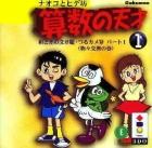 Naoko to Hide Bou: Kanji no Tensai 1