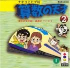 Naoko to Hide Bou: Sansuu no Tensai 2